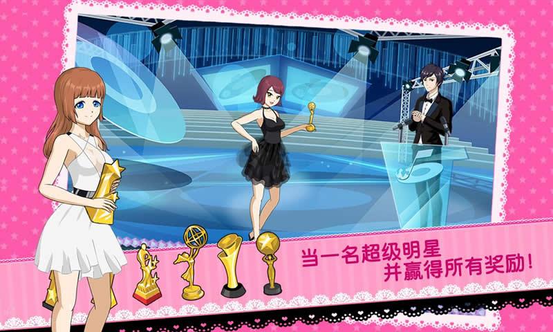 时尚偶像:选美女皇