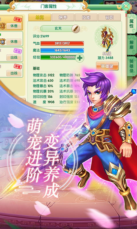 西游荣耀海量版游戏截图4