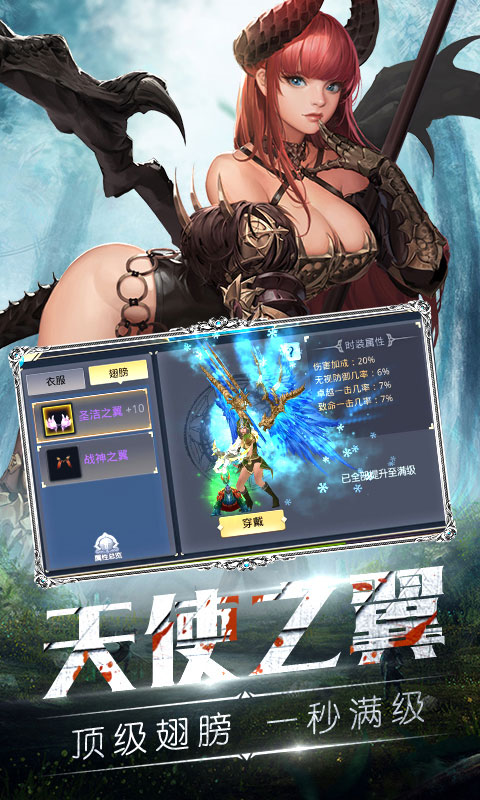 天使之剑海量版游戏截图3