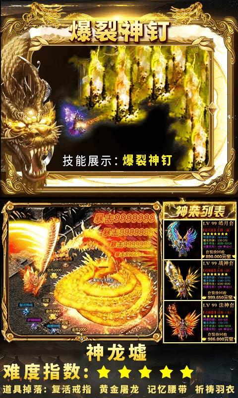龙魂大陆游戏截图4
