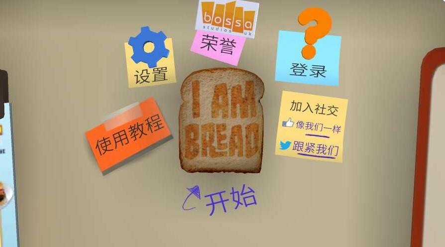 我是面包游戏截图5