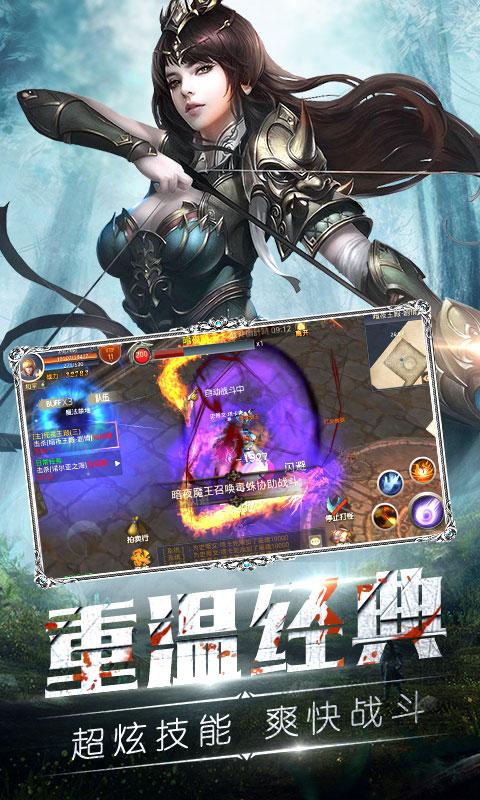 天使之剑海量版游戏截图2
