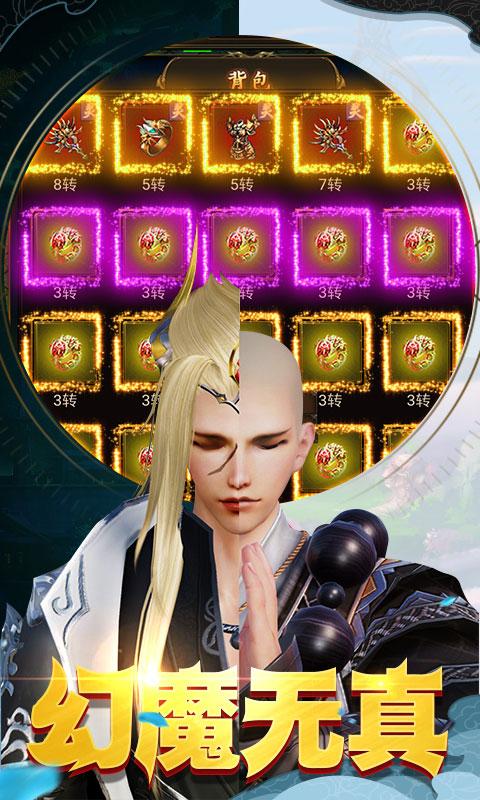 阴阳轮回超爆版游戏截图5