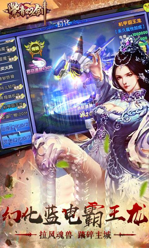 紫青双剑豪华版