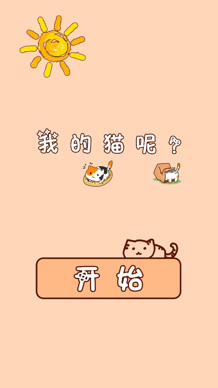 我的猫呢游戏截图