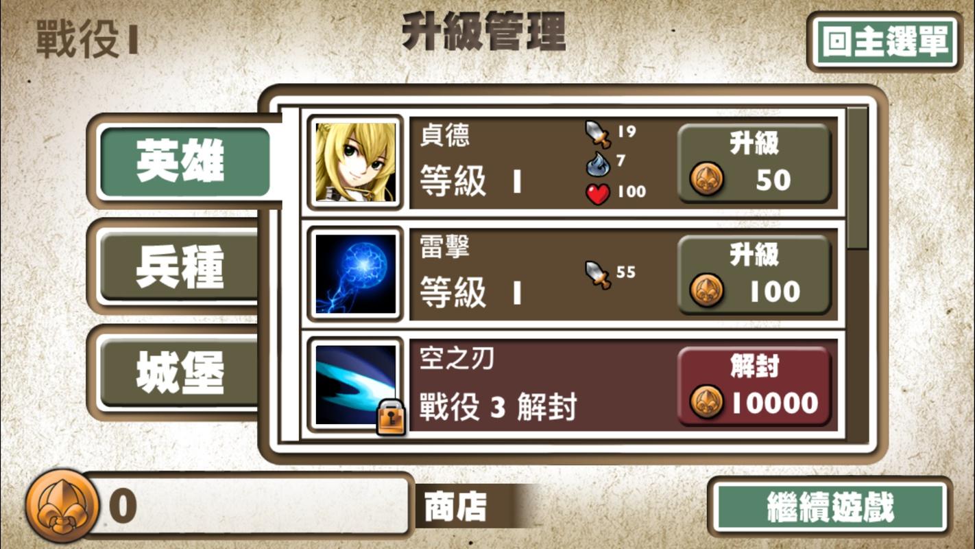 女神塔防游戏截图