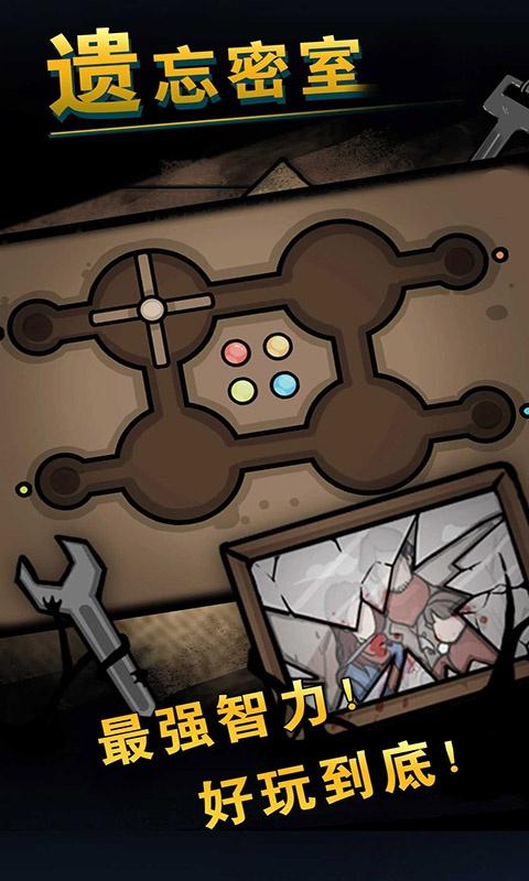 遗忘密室游戏截图