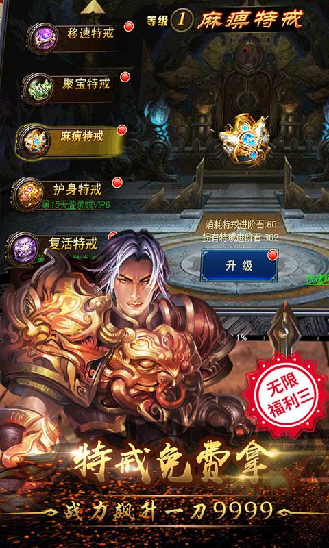 烈火战神(海量特权)