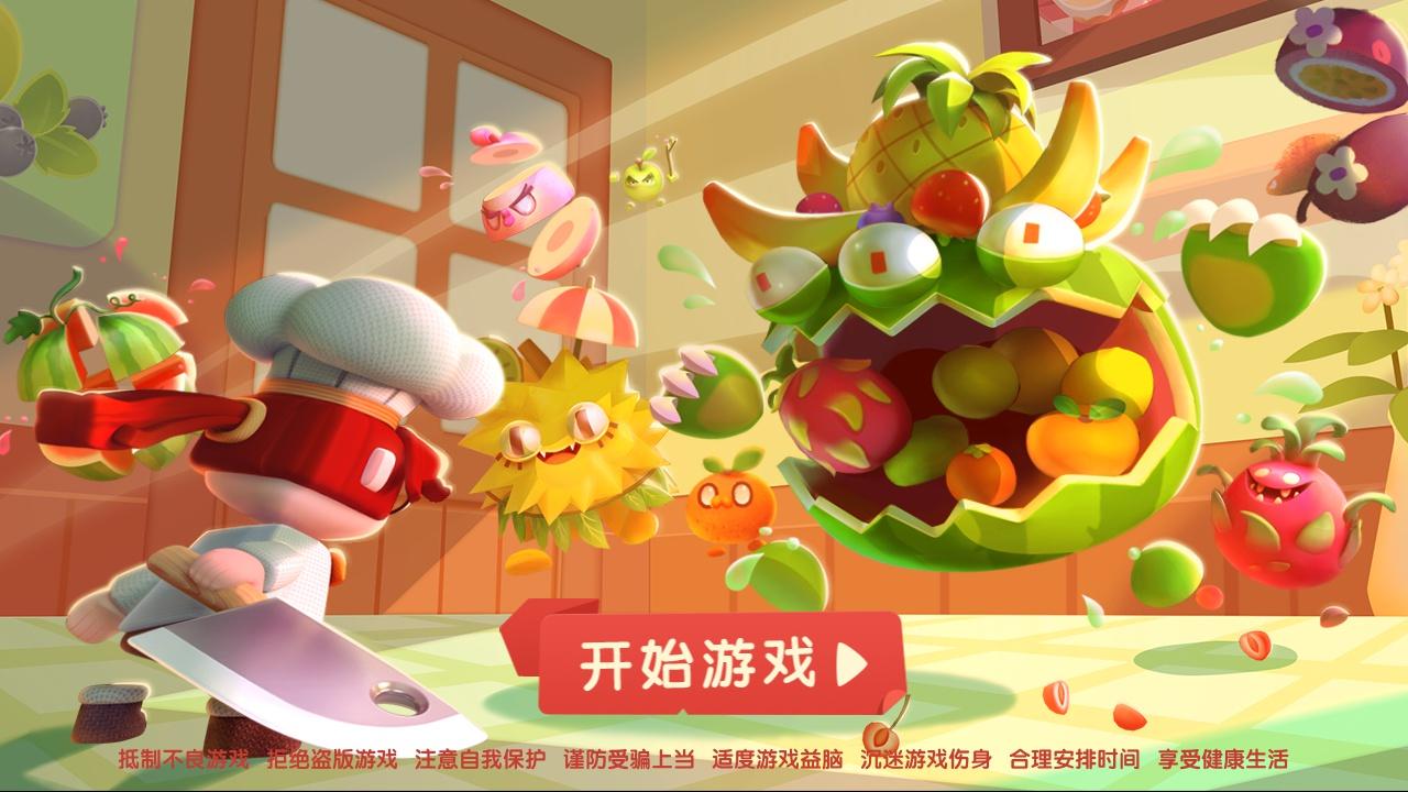 水果别跑游戏截图
