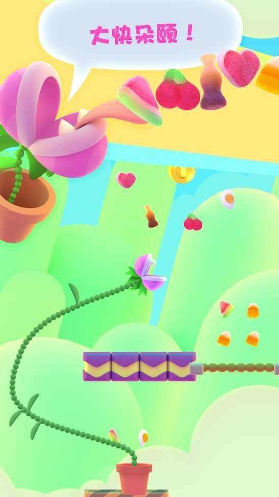 嘴馋植物游戏截图