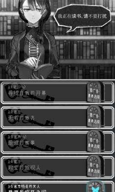 第二自我游戏截图