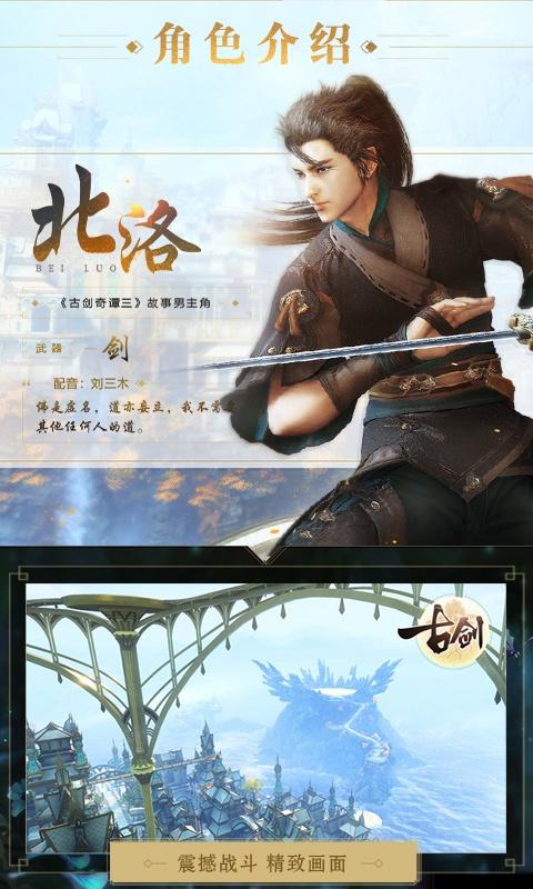 古剑奇谭二之剑逐月华星耀版
