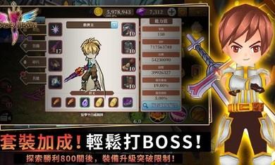 无尽之旅:黑帝斯之剑