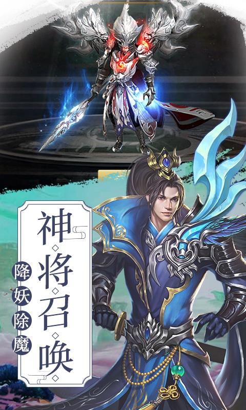 剑道仙语星耀版游戏截图4
