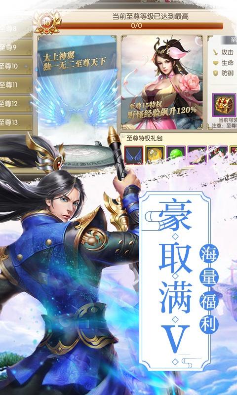 剑道仙语星耀版游戏截图1