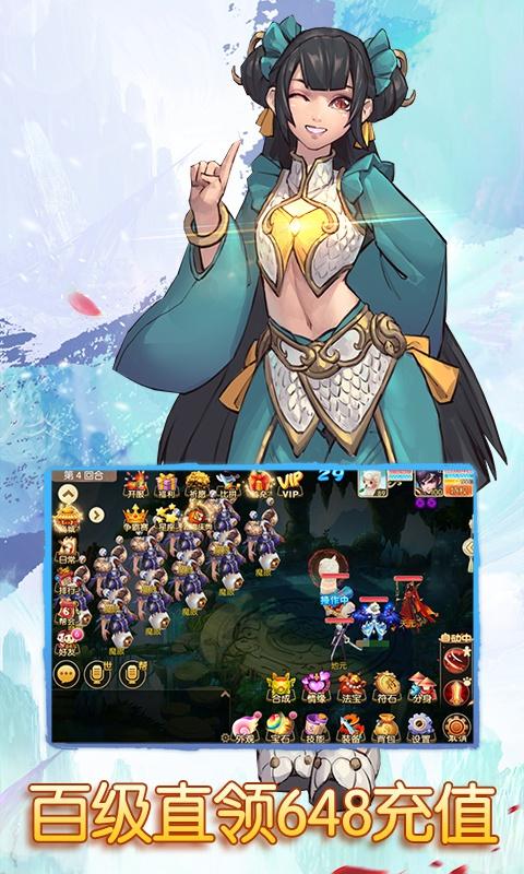 思仙星耀版游戏截图3