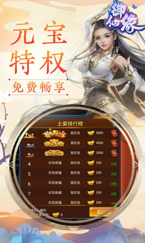 御仙缘:江湖游戏截图4