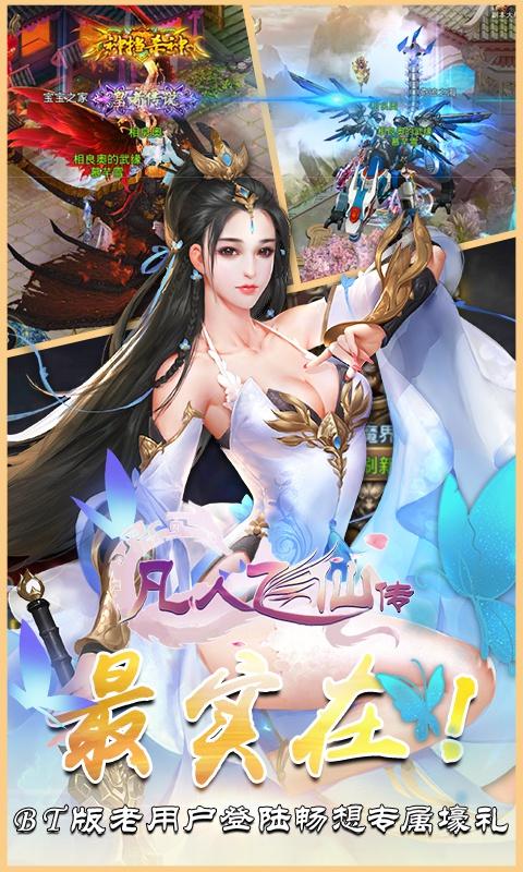 成仙-凡人飞仙游戏截图2