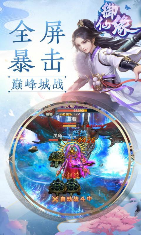 御仙缘:江湖游戏截图5