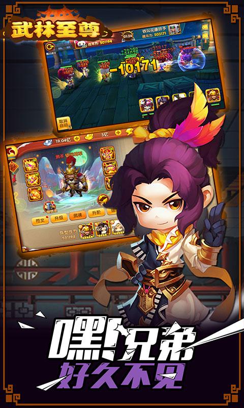 武林至尊-葵花点穴游戏截图5