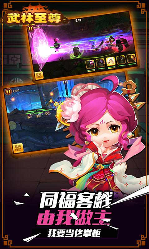 武林至尊-葵花点穴游戏截图4