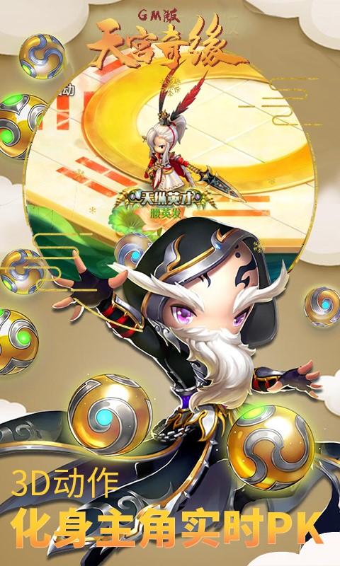天宫奇缘GM版游戏截图