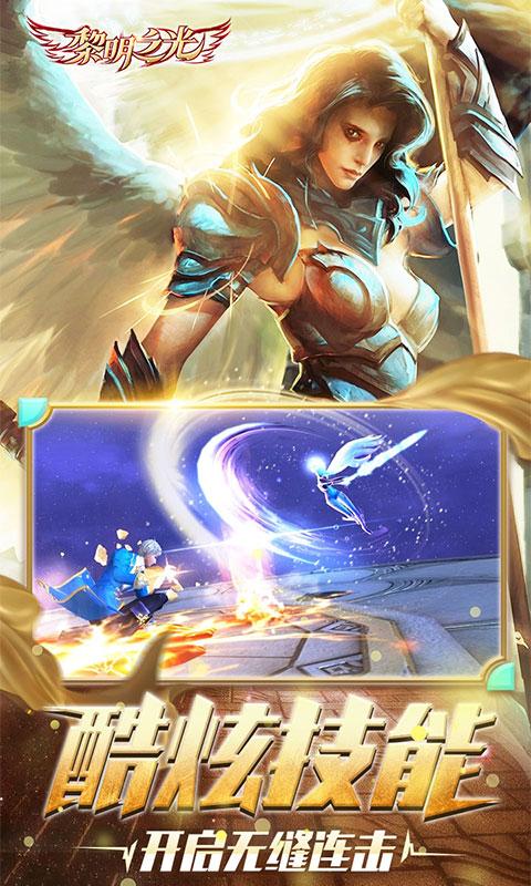 黎明之光游戏截图5