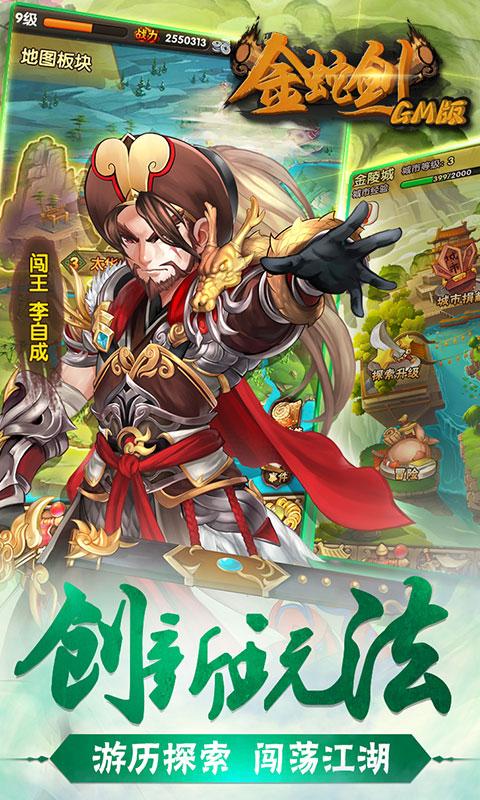 金蛇剑GM版游戏截图