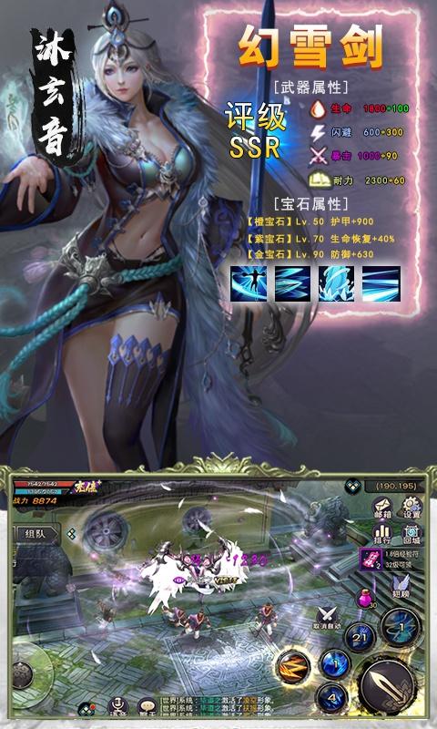 执剑江湖海量版游戏截图2
