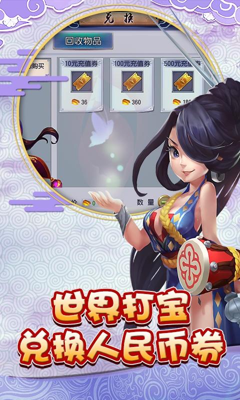 仙灵外传(至尊特权)游戏截图3