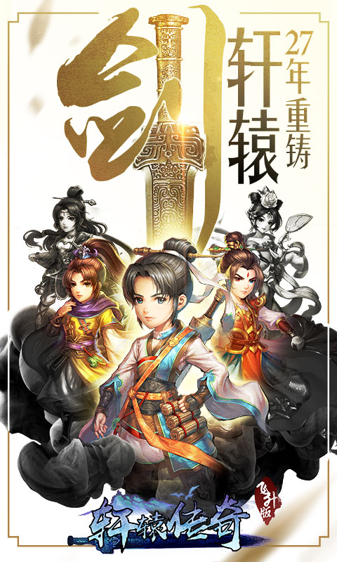 轩辕剑群侠录(飞升版)