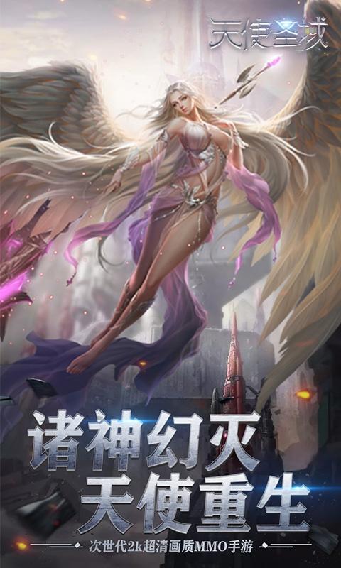 天使圣域(星耀版)