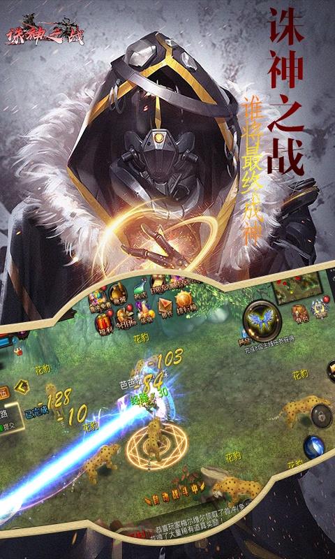 诛神之战(GM版)游戏截图