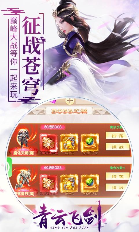 青云飞剑(GM版)