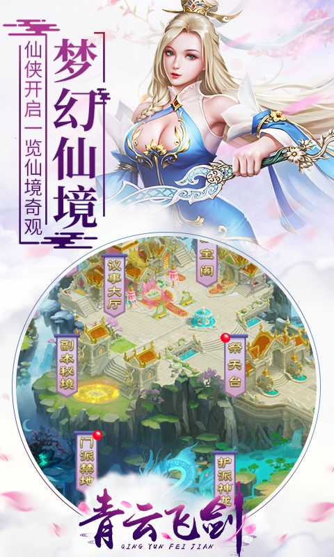 青云飞剑(GM版)游戏截图