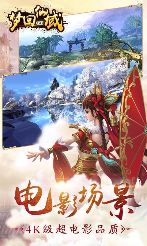 梦回仙域(水墨仙侠)游戏截图4