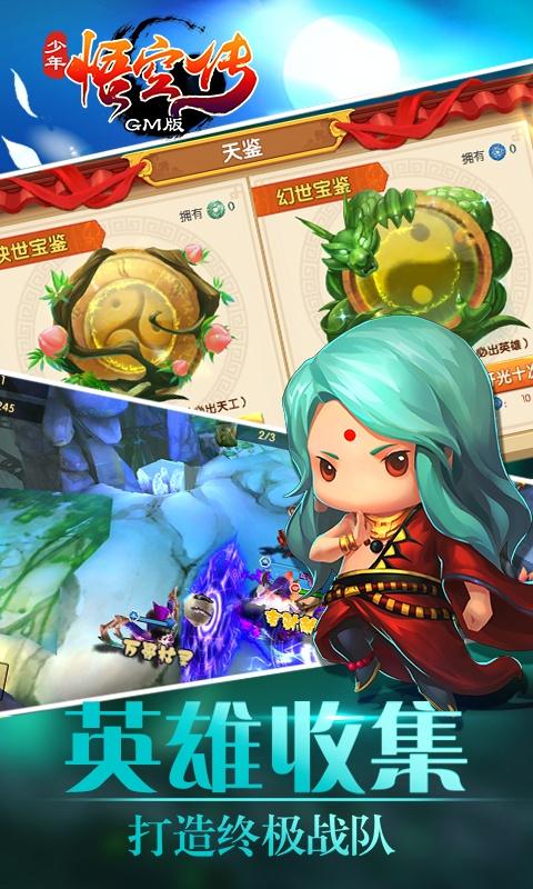 少年悟空传(GM版)游戏截图