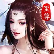 心剑奇缘(至尊版)