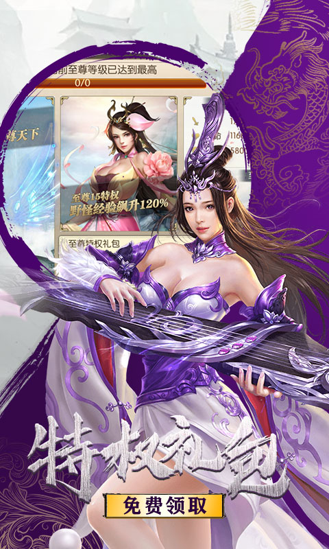 剑道仙语(商城版)游戏截图5