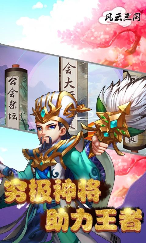 风云三国(GM版)