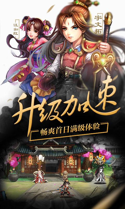 轩辕剑群侠录(星耀版)