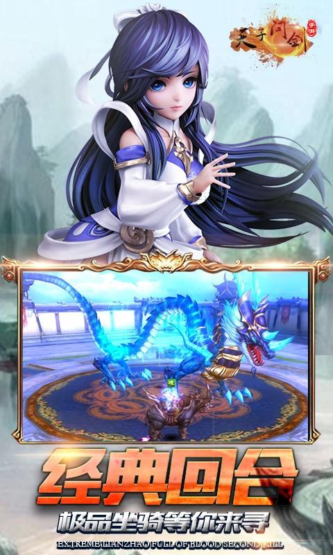 天子问剑(GM版)