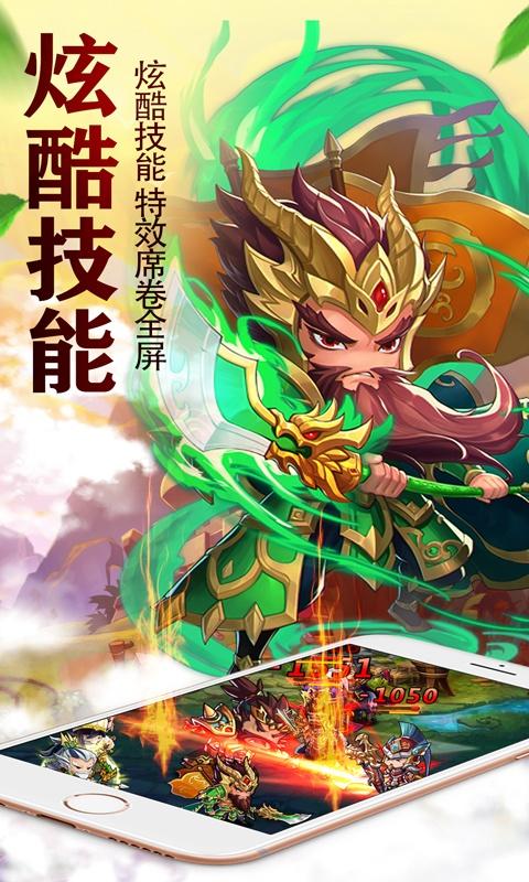 兵临三国(商城版)