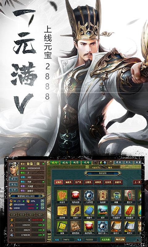 大军师(星耀版)游戏截图1