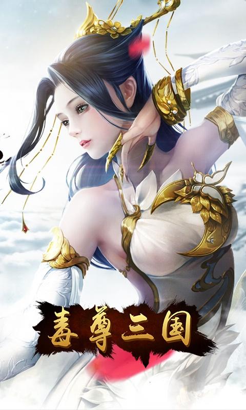 毒尊三国(GM版)游戏截图