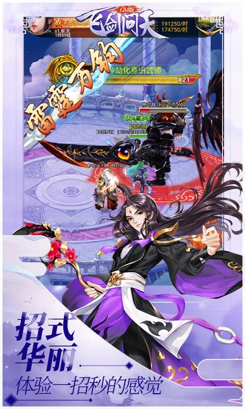 飞剑问天(GM版)游戏截图