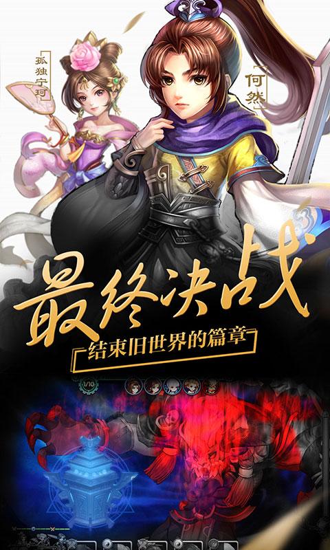 轩辕剑群侠录(商城特权)