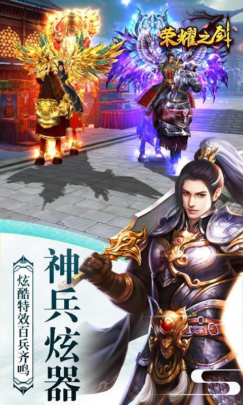 荣耀之剑(海量特权)