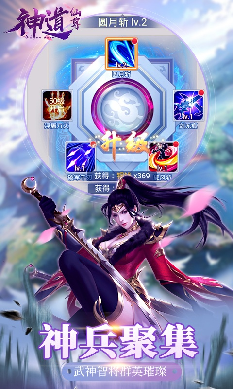 神道仙尊(GM版)游戏截图