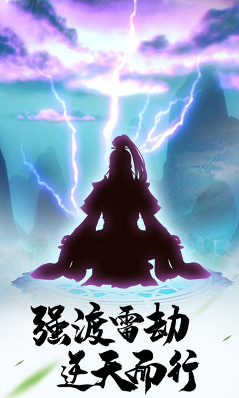 仙魔道(福利特权)